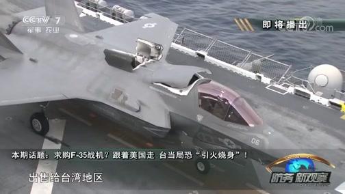 """《防务新观察》 20180909 求购F-35战机?跟着美国走 台当局恐""""引火烧身""""!"""