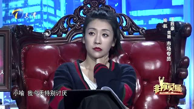 喻航 王胜豪 竞聘市场专员