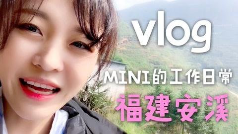 【大胃mini的Vlog】工作拍摄的日常,原来真是边玩边工作