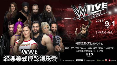 2018年WWE中国赛重返上海 9月1日现场共同见证