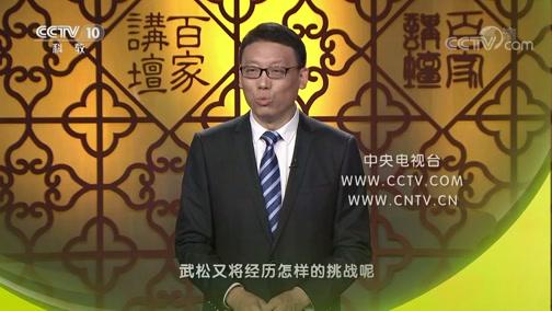 """《百家讲坛》 20181207 水浒智慧(第四部) 8 张蒙方的""""笑脸"""""""