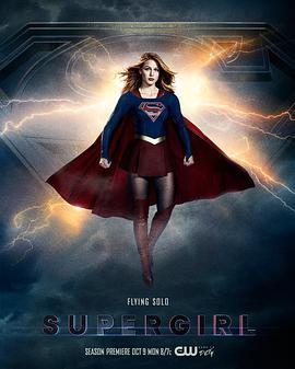 超级少女第三季