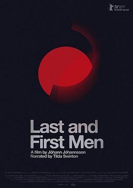 最后与最初的人类