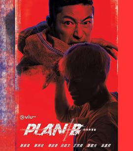 PlanB粤语