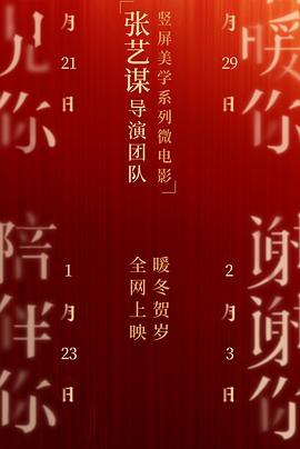 张艺谋导演团队竖屏美学系列微电影