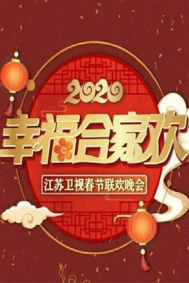 2020年江苏卫视春节联欢晚会