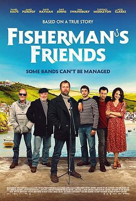 渔民的朋友