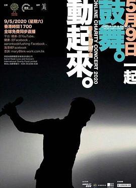 郭富城鼓舞动起来网络慈善演唱会