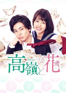 高嶺與花(2019)
