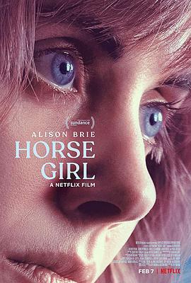爱马的女孩