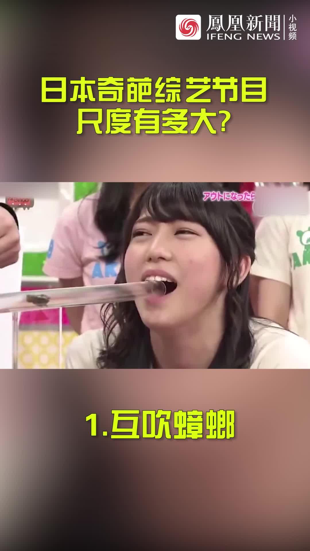 日本综艺尺度有多大?最后一个惊呆了!