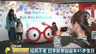 经典不老! 日本凯蒂猫45周岁 经典IP的吸金能力可不是盖的!