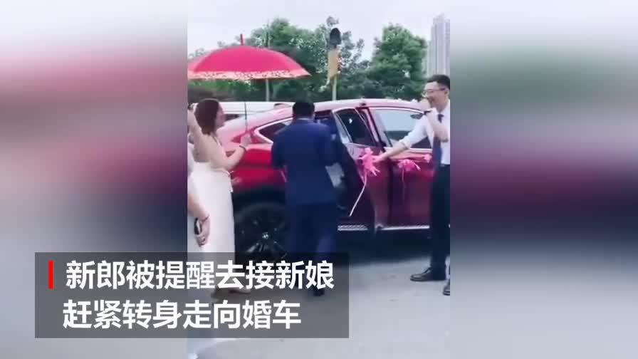 新郎下婚车将新娘落车上 匆忙折回笑翻网友