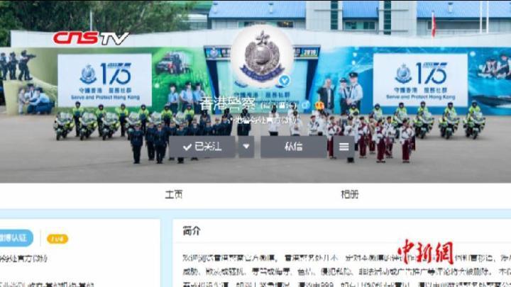香港警务处开通官方微博 公众评论仿佛一部TVB大剧