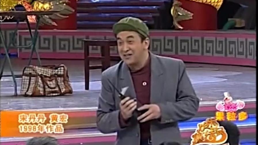 回家:黄宏买了个手机,马上就给宋丹丹炫耀