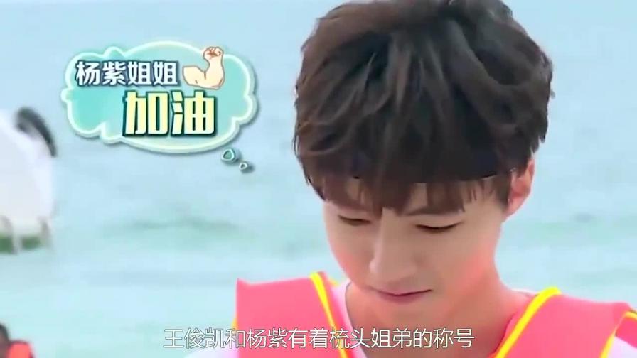 王俊凯凶杨紫:你哪来这么多钱?杨紫的反应,网友: 数学黑洞