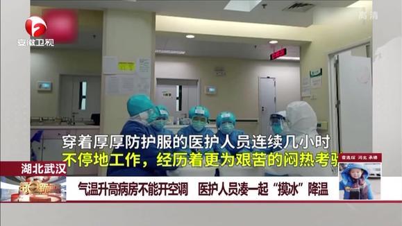 """湖北武汉:气温升高病房不能开空调,医护人员凑一起""""摸冰""""降温"""