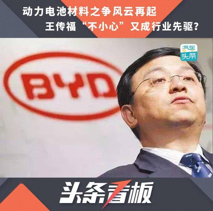 """天龙八部私服家族yy号动力电池材料之争风云再起,王传福""""不小心""""又成行业先驱?"""
