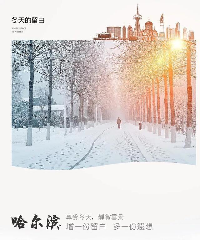 """2018奇迹私服还有人玩吗有雪的哈尔滨才是冰城的模样,这个""""留白""""很美"""