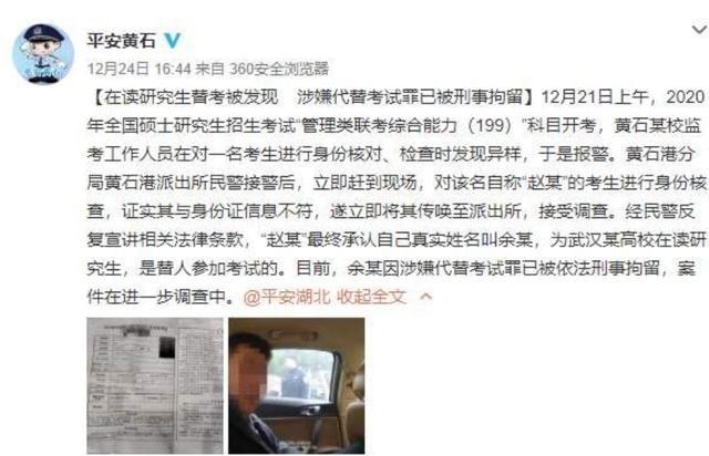 999奇迹私服网站武汉研究生替人考研,被监考老师逮个正着,网友:脑子进水了?
