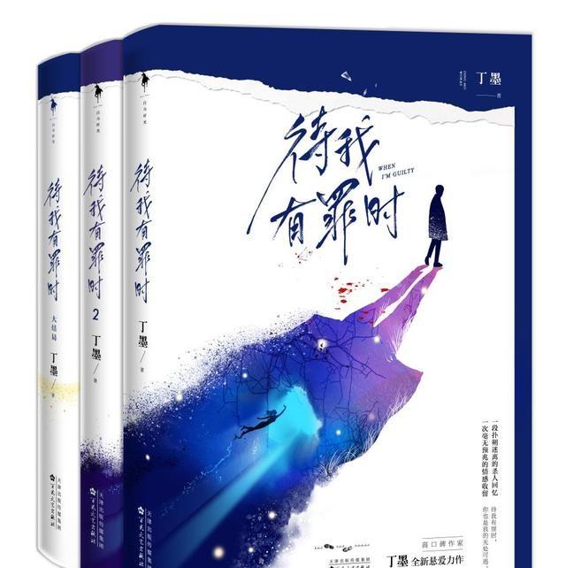 520dnf私服发布网丁墨《待我有罪时》悬爱来袭:破晓前后,总有人守护