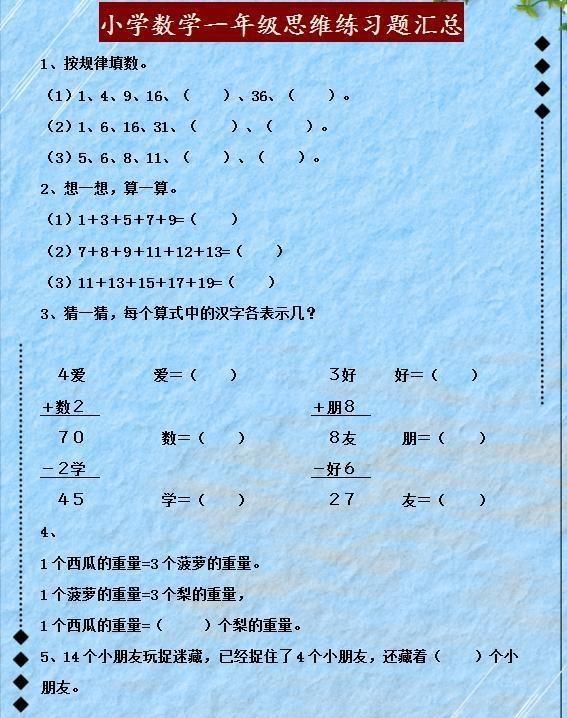 """手机魔域私服下载一年级数学:思维拓展题(41套),每天练一套,秒变数学""""神童"""""""