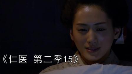 《仁医第二季15》南方仁最终回到现代(3)