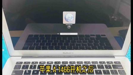 苹果笔记本A1466开机后怎么找不到硬盘