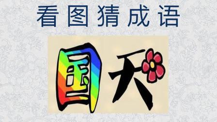 看图猜成语:一个五颜六色的国字,一个开了花的天字,猜一个成语