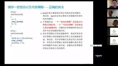 【座谈会】 Linux Kernel 专家谢宝友先生译作《深入理解并行编程》