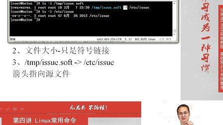 Linux常用命令-文件处理命令-链接命令