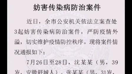 协助多名无阴性证明人员离开南京,3人被刑拘!