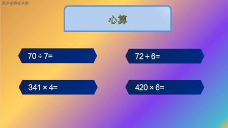 三年级数学:四道心算题,亟需你的挑战
