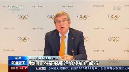 国际奥委会全力支持东京奥运会如期举行
