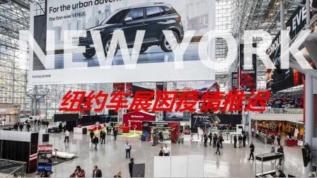 实锤!继北京车展延期后,纽约车展因疫情推迟到8月举行