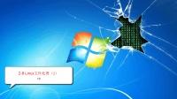 2-9 Linux文件处理(2)-rm