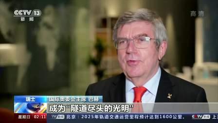 各方积极筹备 期待东京奥运会如期举行