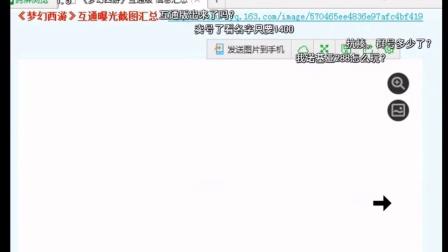 梦幻西游抗揍梦幻西游互通版要来了加弹幕聊天