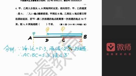 六年级精英班数学能力培训 第十八章 【行程问题】(2)练习题4
