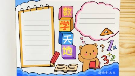 小学生趣味数学手抄报怎么画简单又漂亮