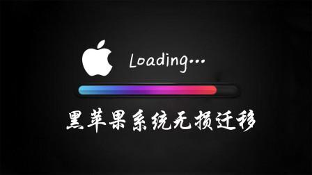 换新硬盘,黑苹果系统如何无损迁移?只用一个工具,很简单!