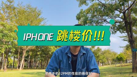 最便宜的IPHONE在哪买