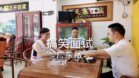 吴宗料:搞笑面试(广东版)