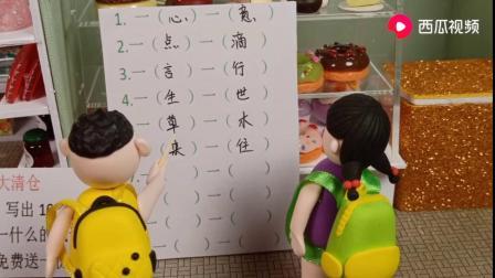 儿童剧:写出10个一什么一什么的成语送零食,可他们只写出8个.mp4