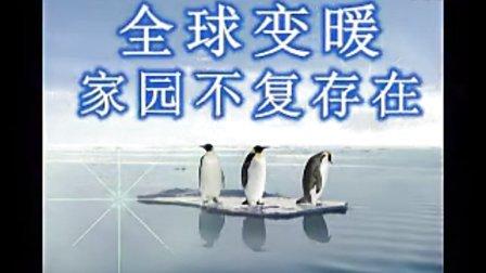 保护极地企鹅,防止全球变暖
