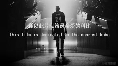 致敬科比Kobe Bryant