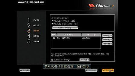 国产红旗Linux Ver∶安装视频