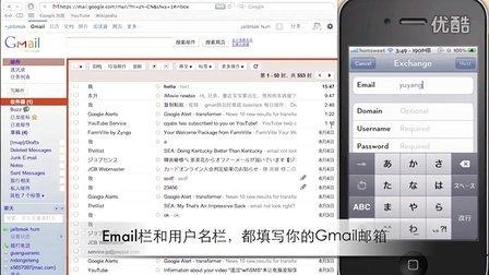 [无需越狱]给iOS设备上的邮箱软件打开Gmail的推送