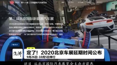 定了! 2020北京车展延期至9月26日-10月5日举行