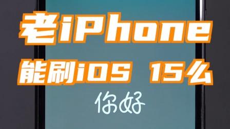 老款iPhone刷iOS 15会变卡么